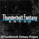 人気の「グッドスマイルカンパニー」動画 190本 -Thunderbolt Fantasy 東離劍遊紀