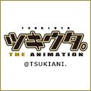 梶裕貴 -ツキウタ。 THE ANIMATION