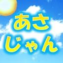 麻雀 -あさじゃんチャンネル