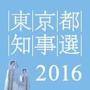 キーワードで動画検索 選挙 - 東京都知事選2016