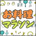 人気の「飯テロ」動画 3,406本 -お料理マラソン