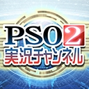 Video search by keyword PSO2 - PSO2実況チャンネル