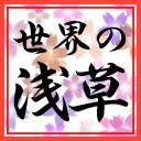 世界の浅草チャンネル