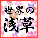 キーワードで動画検索 マンガ - 世界の浅草チャンネル