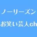 人気の「☆」動画 675,036本 -ノーリーズンお笑い芸人