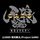 人気の派動画 99,593本 -牙狼<GARO>HDリマスター