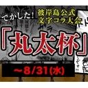 彼岸島 公式文字コラ大会「丸太杯」ブロマガ