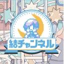 人気の「ゲーム」動画 6,693,343本 -結チャンネル