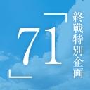 終戦特別企画「71」