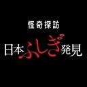 怪奇探訪 日本ふしぎ発見!