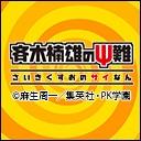キーワードで動画検索 小野大輔 - 斉木楠雄のΨ難