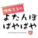 人気の「明坂聡美」動画 955本 -明坂三上のよたんぼぱやぱや