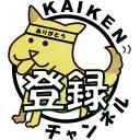 KAIKENチャンネル