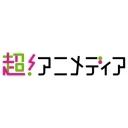 超!アニメディア+