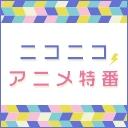 ニコニコアニメ特番