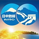 Video search by keyword 中国 - 日中ホットライン