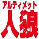 人気の「ゲーム」動画 7,174,283本 -アルティメット人狼チャンネル