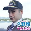 日本 -久野潤チャンネル