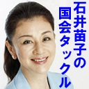 石井苗子の国会タックル
