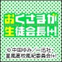 興津和幸 -おくさまが生徒会長!+!