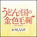 高橋ナツコ -うどんの国の金色毛鞠