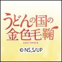 キーワードで動画検索 花澤香菜 - うどんの国の金色毛鞠