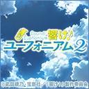 人気の「茅原実里」動画 3,536本 -響け!ユーフォニアム2