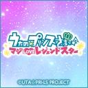 人気の「うたの☆プリンスさまっ♪」動画 6,792本 -うたの☆プリンスさまっ♪ マジLOVEレジェンドスター