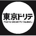 東京ドリテ TOKYO DREAM TV CHANNEL