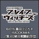 人気の藤田咲動画 1,111本 -ブレイブウィッチーズ