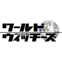 ワールドウィッチーズチャンネル