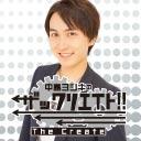 「中島ヨシキのザックリエイト」チャンネル