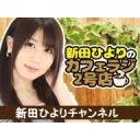 新田ひよりのカフェラジ2号店