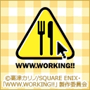 戸松遥 -WWW.WORKING!!