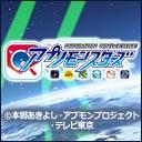 人気の「デジモン」動画 6,778本 -デジモンユニバース アプリモンスターズ