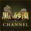 『黒い砂漠』チャンネル