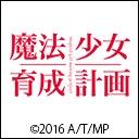 人気の「緒方恵美」動画 1,229本 -魔法少女育成計画