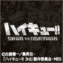 内山昂輝 -ハイキュー!! 烏野高校 VS 白鳥沢学園高校