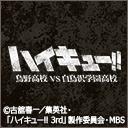 Video search by keyword 神谷浩史 - ハイキュー!! 烏野高校 VS 白鳥沢学園高校