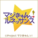 人気の「サンライズ」動画 893本 -マジきゅんっ!ルネッサンス
