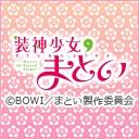 人気の「川澄綾子」動画 1,690本 -装神少女まとい