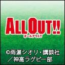 村田太志 -TVアニメ「ALL OUT!!」