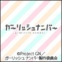 人気の「中井和哉」動画 952本 -ガーリッシュナンバー