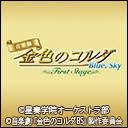 人気の「如月」動画 37,008本 -音楽劇「金色のコルダBlue♪Sky First Stage」