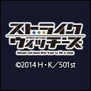 人気の「福圓美里」動画 2,125本 -ストライクウィッチーズ Operation Victory Arrow