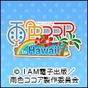 査 -雨色ココア in Hawaii