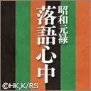 キーワードで動画検索 雲 - 昭和元禄落語心中