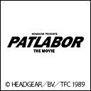 人気の「機動警察パトレイバー」動画 1,269本 -機動警察パトレイバー 劇場版