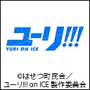 Video search by keyword 野島健児 - ユーリ!!! on ICE