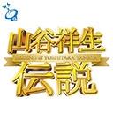 あみあみチャンネル『山谷祥生伝説』